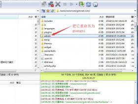 刘连康:如何修改ECSHOP网站后台网址路径?