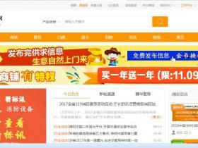 中国警用装备采购网SEO整站优化案例分享