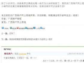 刘连康:ECSHOP的文章内容页如何调用上一篇和下一篇