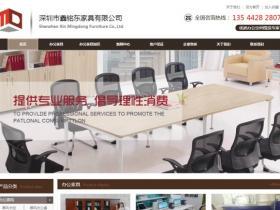 深圳市鑫铭东办公家具有限公司官网SEO整站优化案例分享