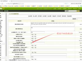 刘连康:织梦文章标题长度被限制了,怎么修改得长一点?