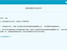 刘连康:购买的老域名存在其他单位备案信息,如何注销
