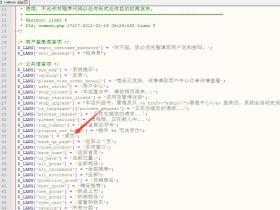 刘连康:如何修改ECSHOP面包屑导航的首页链接关键词?