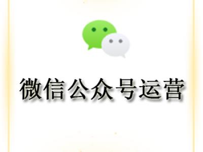 微信公众号运营服务介绍