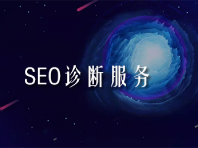 SEO诊断服务介绍